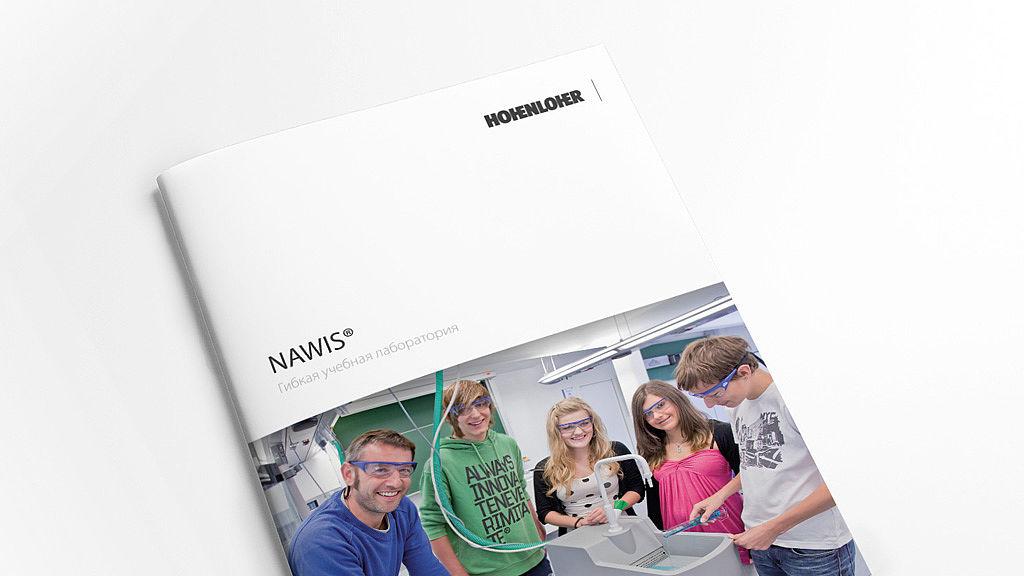 брошюра Гибкая учебная лаборатория NAWIS